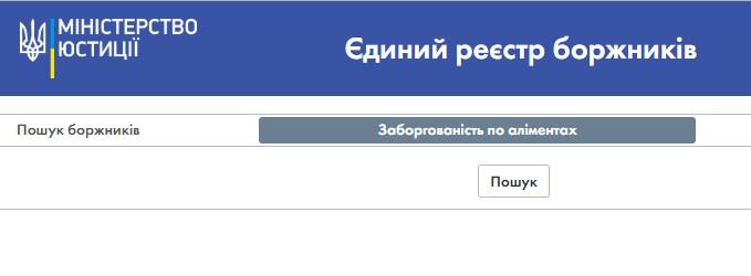реестр должников МинЮст